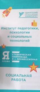 Эмблема конкурса Я - профи. Социальная работа