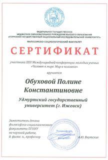 Сертификат Обухова