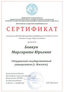 Сертификат Бовкун
