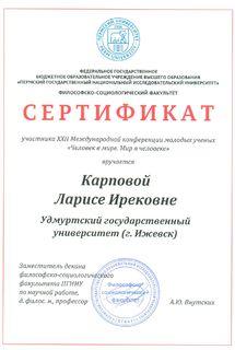Сертификат Карпова