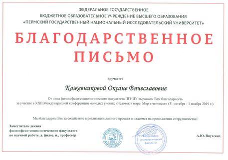 Благодарность Кожевникова