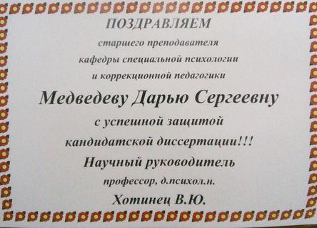 Поздравляем Медведеву Дарью Сергеевну 1