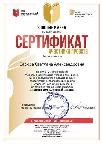 Сертификат Васюры Светланы Александровны