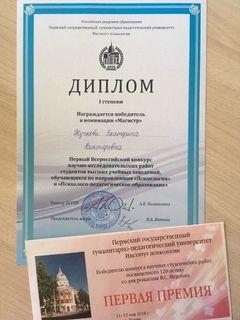 Жучкова - диплом конкурса Мерлинских чтений