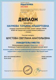 Диплом Наумовой