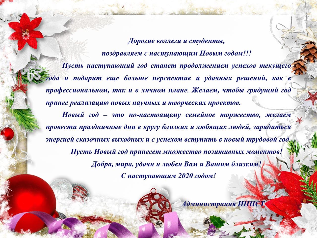Поздравление с Новым годом от администрации ИППСТ