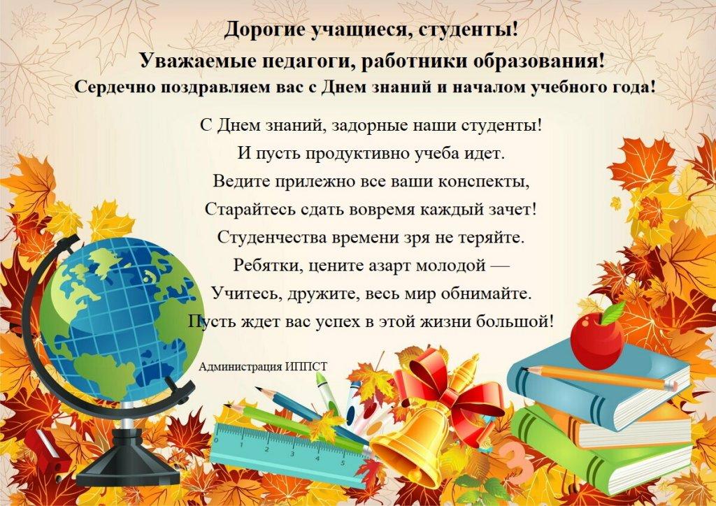Поздравление с 1 сентября от ИППСТ