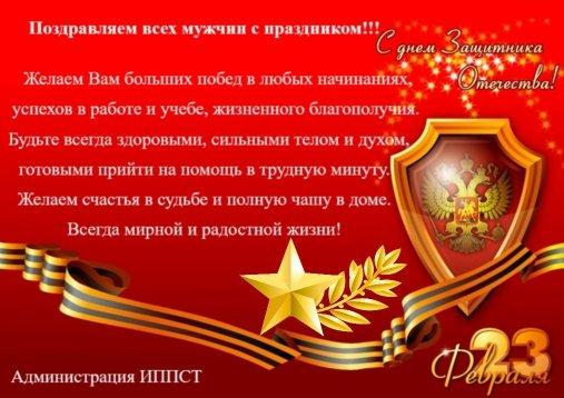 Поздравление с Днем защитника Отечества от ИППСТ