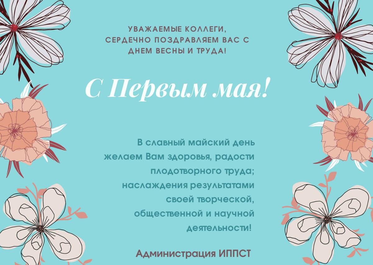 ИППСТ поздравляет с Первомаем