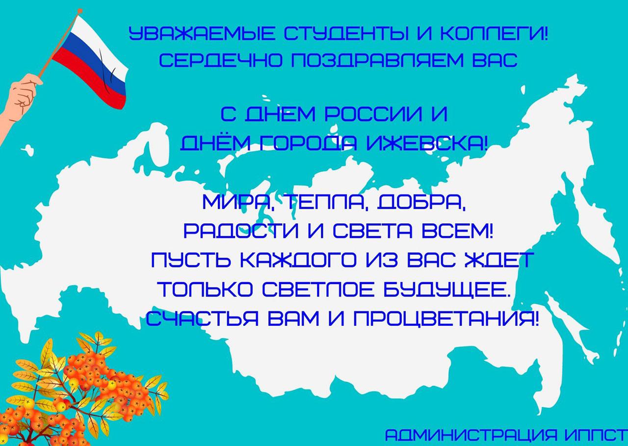 ИППСТ поздравляет с Днём независимости России и с Днём города Ижевска