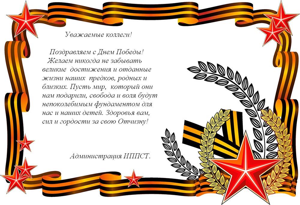 Поздравление с Днем Победы от ИППСТ